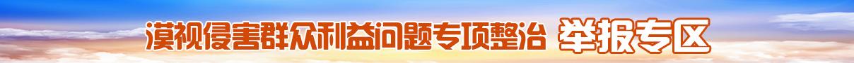 桂林市整治漠視侵害群眾利益問題監督舉報渠道