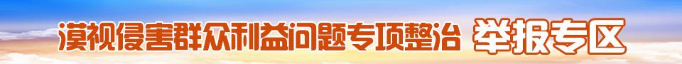 桂林市整治漠视侵害群众利益问题监督举报渠道