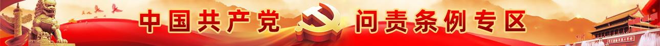 中国共产党问责条例专区